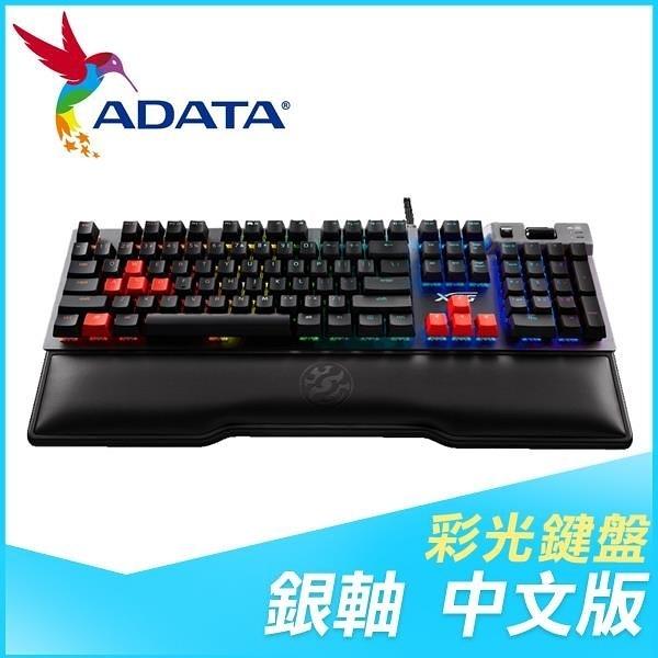 【南紡購物中心】ADATA 威剛 XPG SUMMONER 召喚師 銀軸 RGB機械式鍵盤《中文版》