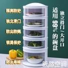 餐罩 飯菜保溫菜罩加厚家用多層食物罩防蒼蠅防塵罩餐桌防蚊剩菜神器