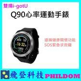 現貨 雙揚科技 i-gotU Q90 心率運動手錶 具遠端健康關懷功能 公司貨 保固一年 運動手錶 彩色螢幕