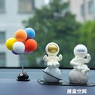 車內擺件簡約現代中控臺個性創意宇航員太空人高檔仿真模型飾品男 創意新品