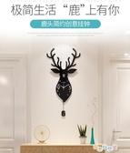 【免運快出】 鹿頭鐘錶掛鐘客廳家用創意時尚個性掛錶現代大氣裝飾靜音時鐘 奇思妙想屋YTL