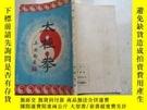 二手書博民逛書店民國版罕見太極拳 吳國南著 上海國華書局出版Y13330 吳國南著 上海國華書局