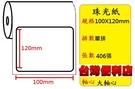 (小軸心)珠光貼紙 (100X120mm)  (406張)適用:TTP-244plus/TTP-345/TTP-247/T4e/T4/OS-214plus/CP-2140/CP-3140