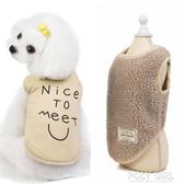 羊羔絨寵物衣服小狗狗背心馬甲雪納瑞泰迪厚冬季秋冬裝小型犬貓咪  雙十一鉅惠