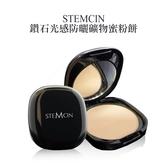 STEMCIN 鑽石光感防曬礦物蜜粉餅 10g SPF20 粉底 蜜粉【PQ 美妝】