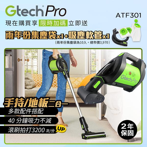 【送三好禮】英國 Gtech 小綠 Pro 專業版濾袋式無線除蟎吸塵器 無線吸塵器