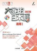大家的日本語:進階Ⅰ 改訂版