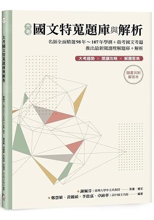 大考國文特蒐題庫與解析(兩冊不分售):名師全面精選98年~107年學測 指考國文