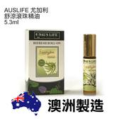 澳洲 AUSLIFE 尤加利舒涼滾珠精油 5.3ml 尤佳利精油 精油滾珠瓶【PQ 美妝】