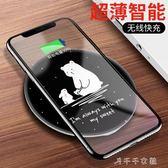 iPhoneX無線充電器蘋果8手機卡通8Plus三星s8快充s7QI專用板8P八X消費滿一千現折一百