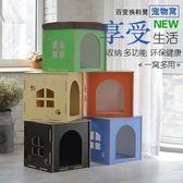 貓窩狗窩室內收納箱式木質貓房子四季可拆洗多功能坐凳狗屋寵物窩HD