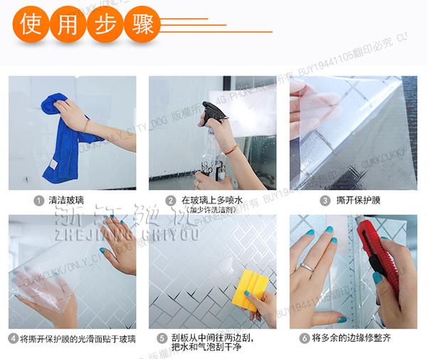 (限郵寄/宅配) PVC玻璃半透明貼紙 無膠靜電玻璃貼 磨砂玻璃膜 小卷包裝 窗戶玻璃貼膜【4G手機】