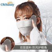ohsunny秋冬口罩男女防塵透氣可清洗易呼吸保暖防寒護眼角口罩大『摩登大道』