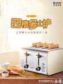 吐司機 多士爐烤面包吐司早餐機不銹鋼家商兩用4片 220v LX