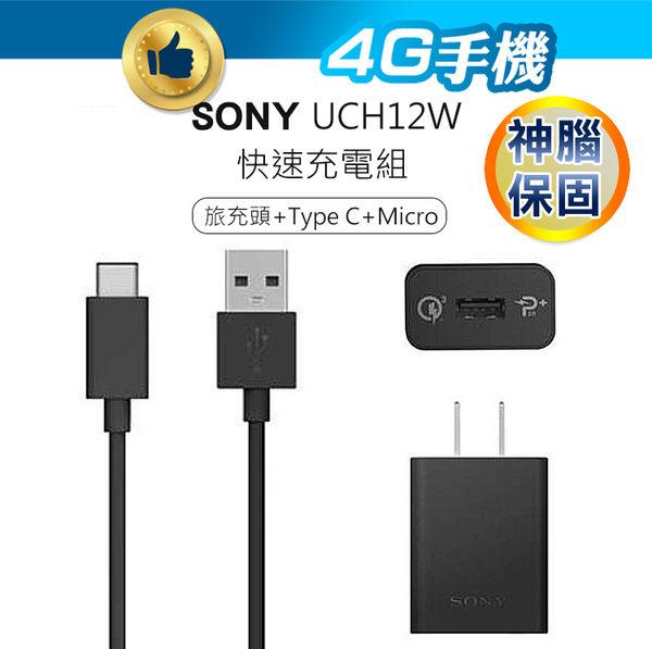 神腦保固 Sony UCH12W快速旅充組 黑 快充 QC3.0 原廠旅行充電器 TypeC Micro【4G手機】