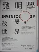 【書寶二手書T1/心理_NSY】發明學,改變世界_姵根‧甘妮蒂