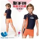 【Sain Sau】兒童藍橘短袖上衣x短褲兩截式防曬水母衣 A66805