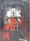 【書寶二手書T5/一般小說_ADJ】地獄系列7-地獄禪滅_DIV