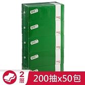 最划算盒裝面紙200抽x50入(箱)【愛買】