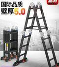 梯子 比力多功能折疊梯子鋁合金加厚人字梯家用梯伸縮梯升降工程梯樓梯【快速出貨】