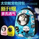 貓包太空包外出寵物背包後背貓背包便攜太空艙貓咪包透氣寵物背包 NMS