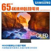 SAMSUNG 三星 65型4K HDR智慧連網量子QLED電視 QA65Q90RAWXZW