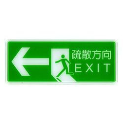 《享亮商城》NO.1325 標示牌 疏散方向(左)
