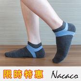 抗菌襪 除臭襪 吸濕排汗除臭襪 抗菌機能氣墊短襪 - 灰配藍色【W090-03】Nacaco