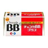 俏正美BB Plus糖衣錠 Chocola BB Plus 180粒裝【媽媽藥妝】