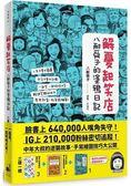 解憂起笑店:八耐舜子的塗鴉日記(隨書附贈POP字體練習塗鴉本 起笑貼)