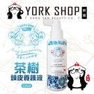 【妍選】長髮公主的秘密 茶樹頭皮養護液 120ML