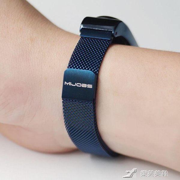 小米磁吸表帶 適用小米手環3腕帶手環4金屬磁吸替換帶不銹鋼編織米蘭尼斯三代四代 樂芙美鞋