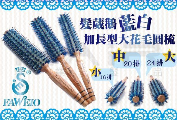 髮葳鵝藍白加長型大花毛圓梳 【HAiR美髮網】