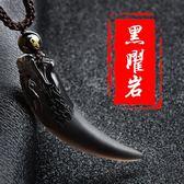 【新年鉅惠】韓版時尚黑曜石狼牙吊墜 男士項錬個性復古簡約霸氣掛件飾品項墜