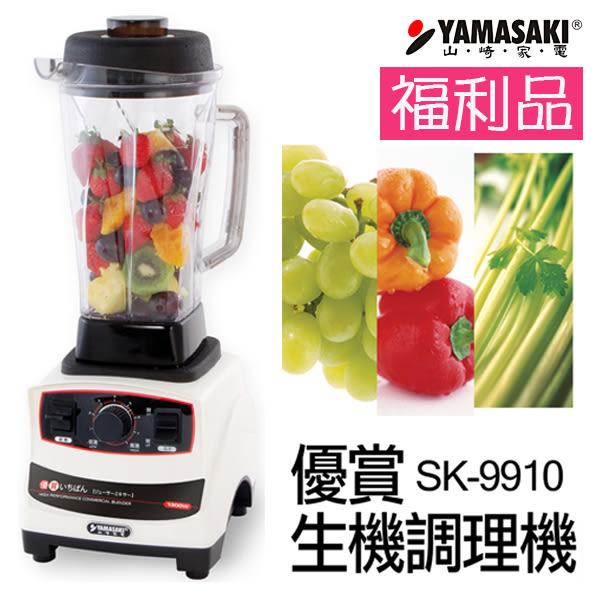 [福利品] 山崎優賞生機調理機 SK-9910