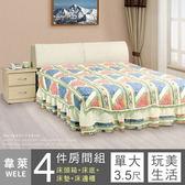 IHouse-韋萊四件房間組(床頭箱+床底+床墊+床頭櫃)單大3.5尺胡桃
