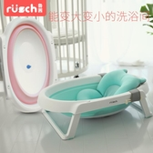 魯茜嬰兒折疊浴盆寶寶洗澡盆兒童可坐躺浴桶通用多功能新生兒用品
