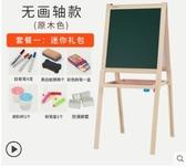 實木兒童畫板畫架雙面寫字板