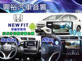 【專車專款】14~18年本田NEW FIT專用10.2吋螢幕安卓多媒體主機*導航+藍芽+安卓*無碟四核心