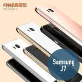 Samsung 三星 Galaxy J7 (2016版) 鋼化玻璃背板 + 金屬邊框 金屬殼 金屬框 手機殼 手機框