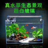 魚缸 超白魚缸水族箱小型玻璃客廳桌面真水草生態造景裝飾草缸金魚缸T 1色