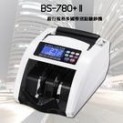 ♥BS-780 PLUS II點驗鈔機~五國幣別(台幣/美金/人民幣/日幣/港幣) 銀行專用機