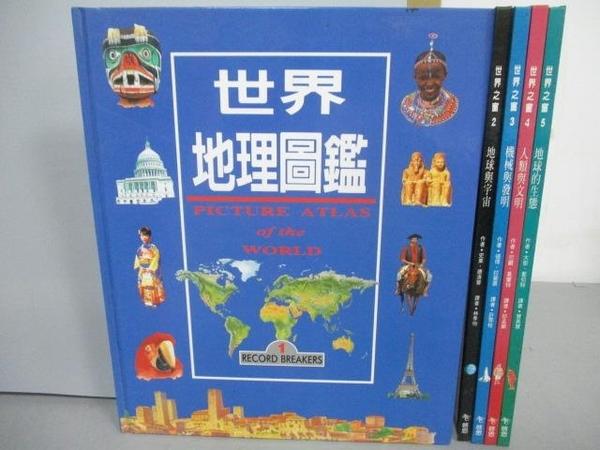 【書寶二手書T6/少年童書_FEW】世界之窗_1~5冊合售_世界地理圖鑑_地球與宇宙等