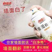 修補膏 補牆膏牆面修補白色牆面翻新乳膠漆修補膏補牆神器家用膩子自噴漆 1色