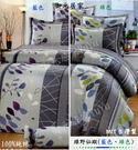 雙人【薄被套+薄床包】(5*6.2尺)/雙人高級四件式100%純棉【綠野仙蹤】(綠、藍)御元居家-MIT