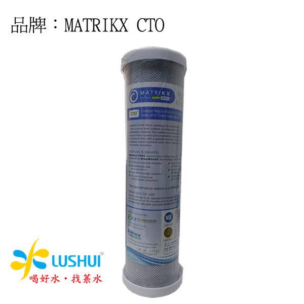 MATRIKX 通過美國 NSF 認證 10吋 KX-CTO / KX CTO 壓縮柱狀活性碳濾心 MADE IN INDIA