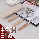 生活用品 木柄餐具三件組 環保筷 筷子 叉子 湯匙【生活Go簡單】現貨販售【SHYP0073】