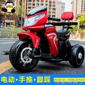 兒童電動車摩托車電動三輪車小孩可坐玩具車男女寶寶車 igo 全館免運