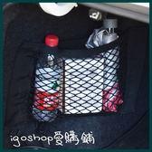 ❖i go shop❖ 汽車魔鬼氈網袋 收納袋 隔離網 固定網 置物網 儲物袋 整理袋【G0018】