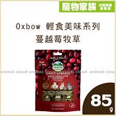 寵物家族- Oxbow 輕食美味系列 蔓越莓牧草85g